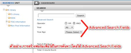 ตัวอย่างสร้าง ฟอร์มค้นหา ด้วย Advanced Search Fields