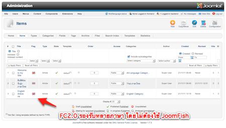 รองรับ Content หลายภาษาที่มีใน Joomla 1.7