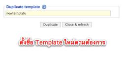 สร้าง Template ใหม่โดยการ Copy จากของเดิม
