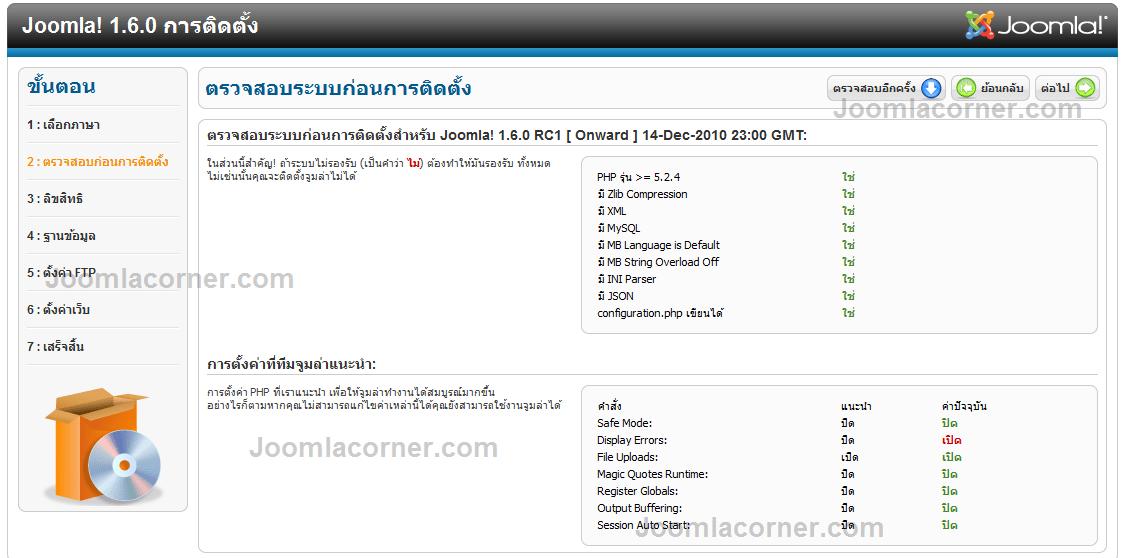 ภาษาไทย ส่วนติดตั้งใน joomla 1.6