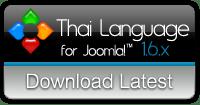 ภาษาไทย joomla 1.6