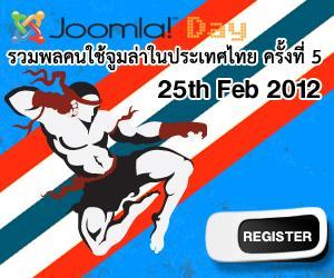 คลิกเพื่อลงทะเบียนร่วมงาน JoomlaDay