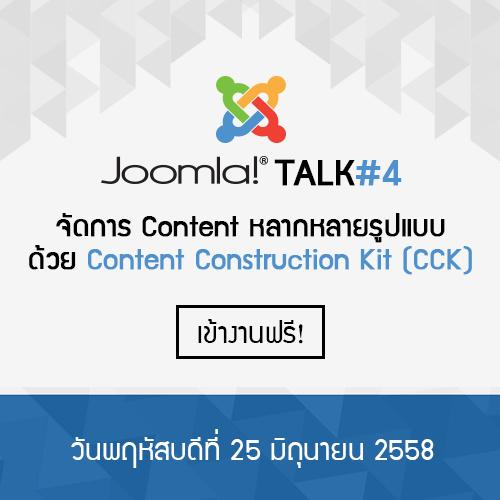 invite-to-joomlatalk-4