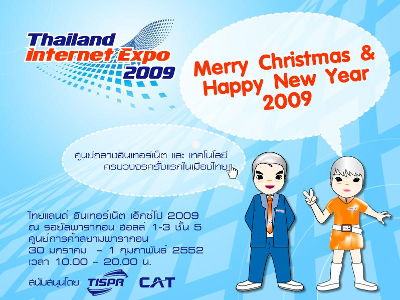 Thailand Internet Expo 2009 website