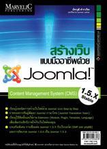 หนังสือ สร้างเว็บแบบมืออาชีพด้วย Joomla! เวอร์ชั่น 1.5.x