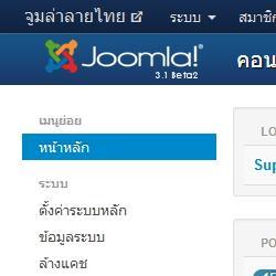 จูมล่า 3.1 เบต้า2