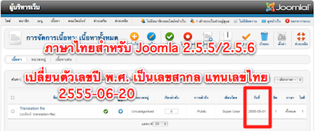 Joomla 2.5.5 Thai language