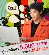 NetDesign Voucher